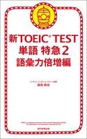 新TOEIC TEST 単語 特急 2 語彙力倍増編