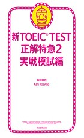 新TOEIC TEST 正解特急