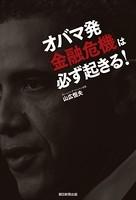 オバマ発「金融危機」は必ず起きる!