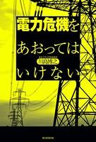 電力危機をあおってはいけない