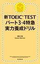 新TOEIC TEST パート3・4 特急 実力養成ドリル