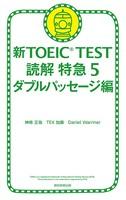 新TOEIC TEST 読解 特急 5 ダブルパッセージ編