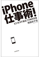 iPhone仕事術! ビジネスで役立つ74の方法