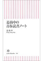 姜尚中の青春読書ノート
