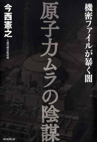 原子力ムラの陰謀