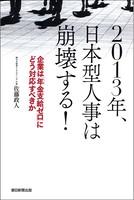 2013年、日本型人事は崩壊する! 企業は「年金支給ゼロ」にどう対応すべきか