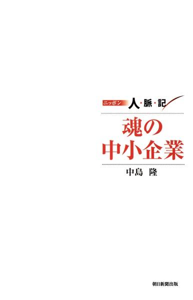 ニッポン人脈記 魂の中小企業