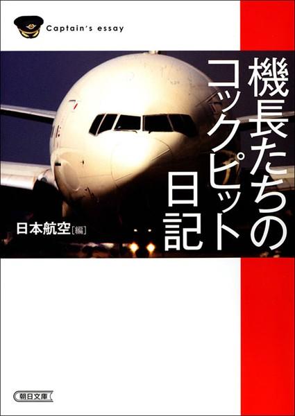 機長たちのコックピット日記