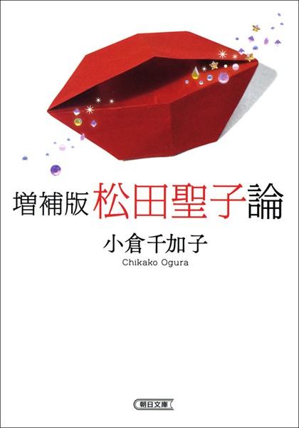 増補版 松田聖子論