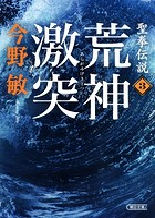 聖拳伝説 3 荒神激突