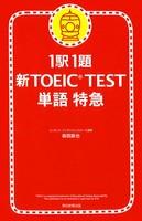 新TOEIC TEST 単語 特急