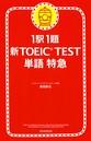 1駅1題 新TOEIC TEST 単語 特急