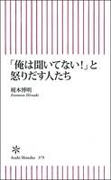 縲御ソコ縺ッ閨槭>縺ヲ縺ェ縺�シ√�阪→諤偵j縺�縺吩ココ縺溘■