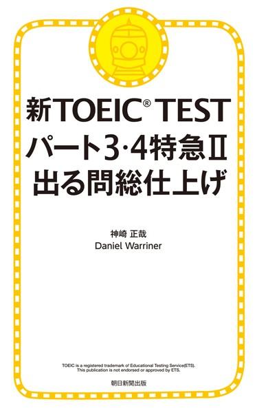 新TOEIC TEST パート3・4 特急 II 出る問 総仕上げ