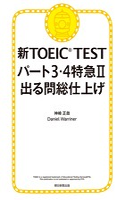新TOEIC TEST パート3・4 特急