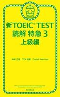 新TOEIC TEST 読解 特急 3 上級編