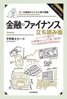 カール教授のビジネス集中講義 金融・ファイナンス 立ち読み版
