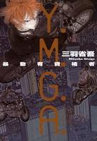 Y.M.G.A. 暴動有資格者