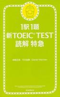新TOEIC TEST 読解 特急