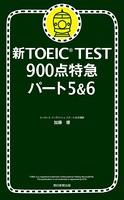 新TOEIC TEST 900点特急