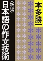 <新版>日本語の作文技術