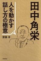 田中角栄 人を動かす話し方の極意