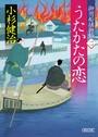 御用船捕物帖 (2) うたかたの恋
