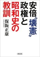 安倍'壊憲'政権と昭和史の教訓