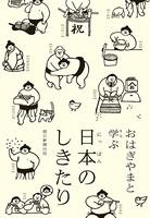 おはぎやまと学ぶ日本のしきたり