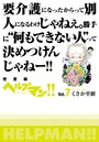 ヘルプマン!! Vol.7 密愛編