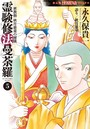 密教僧 秋月慈童の秘儀 霊験修法曼荼羅 (5)