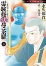 密教僧 秋月慈童の秘儀 霊験修法曼荼羅 (4)