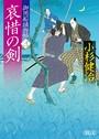 御用船捕物帖 (3) 哀惜の剣