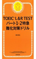 TOEIC L&R TEST パート1・2特急