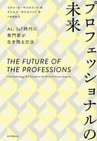 プロフェッショナルの未来 AI、IoT時代に専門家が生き残る方法