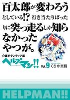 ヘルプマン!! Vol.9 介護ボランティア編