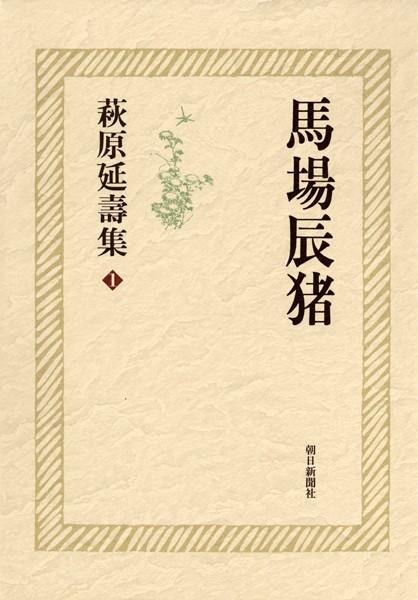 萩原延壽集 (1) 馬場辰猪