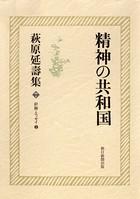 萩原延壽集 (7) 精神の共和国 評論・エッセイ (2)