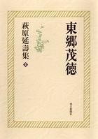 萩原延壽集 (4) 東郷茂徳