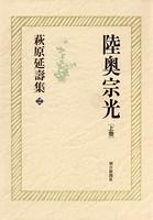 萩原延壽集 (2) 陸奥宗光 (上)