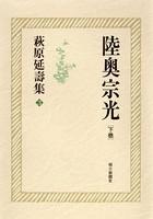 萩原延壽集 (3) 陸奥宗光 (下)