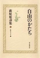 萩原延壽集 (6) 自由のかたち 評論・エッセイ (1)