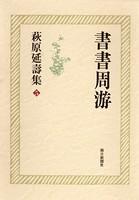 萩原延壽集 (5) 書書周游