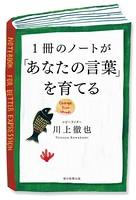 1冊のノートが「あなたの言葉」を育てる