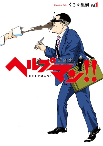 ヘルプマン!! 取材記 (1)