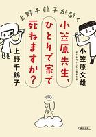 上野千鶴子が聞く 小笠原先生、ひとりで家で死ねますか?