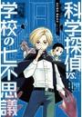 科学探偵 謎野真実シリーズ (1) 科学探偵VS.学校の七不思議