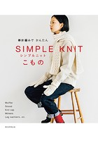 棒針編みでかんたん シンプルニットこもの