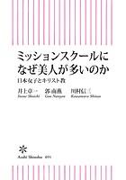 ミッションスクールになぜ美人が多いのか 日本女子とキリスト教