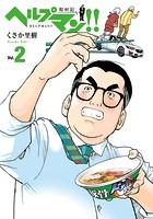ヘルプマン!! 取材記 (2)
